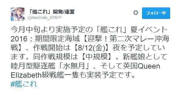 【艦これ】2016年夏イベント『迎撃!第二次マレー沖海戦』に向けて