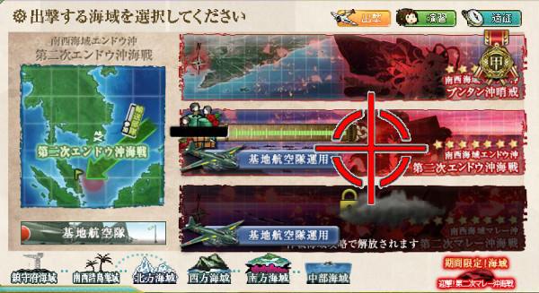 【艦これ】2016年夏イベント E-2 「第二次エンドウ沖海戦」 攻略