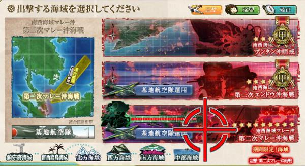 【艦これ】2016年夏イベント E-3 「第二次マレー沖海戦」 攻略