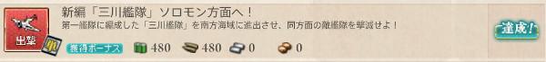 【艦これ】新編「三川艦隊」ソロモン方面へ!攻略