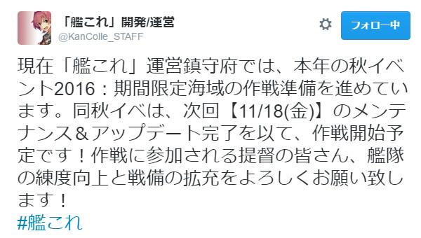 【艦これ】2016年秋イベント『艦隊作戦第三法』に向けて