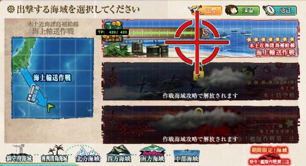 【艦これ】2016年秋イベント E-1 「海上輸送作戦」 攻略