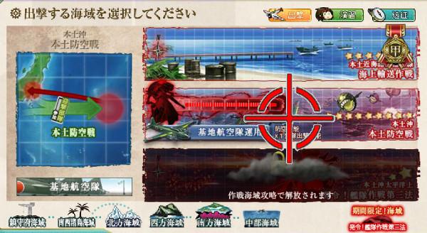 【艦これ】2016年秋イベント E-2 「本土防空戦」 攻略