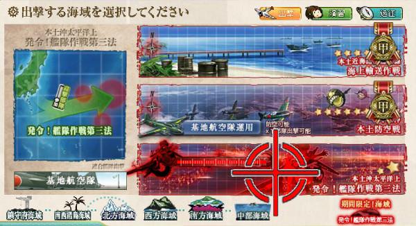 【艦これ】2016年秋イベント E-3 「発令!艦隊作戦第三法」 攻略