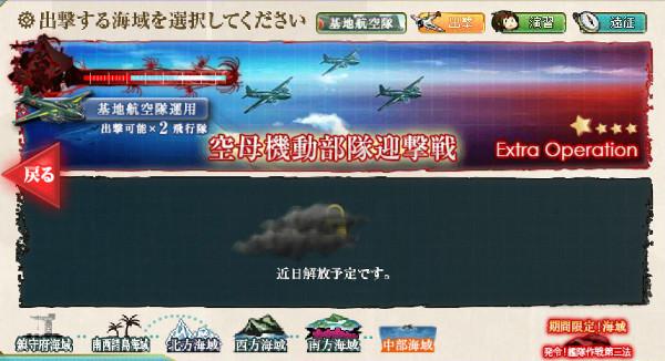 【艦これ】6-5 KW環礁沖海域 空母機動部隊迎撃戦 攻略