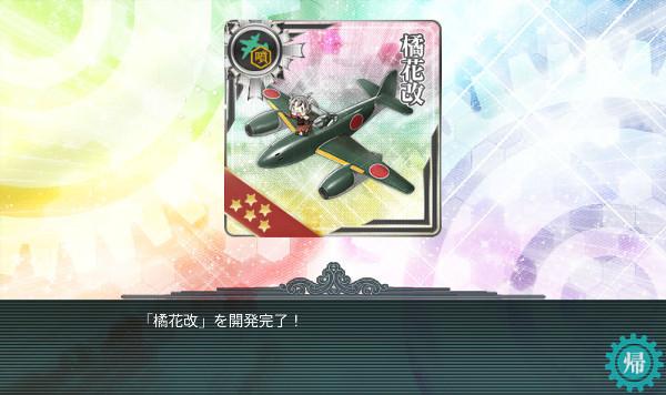噴式戦闘爆撃機・橘花改の入手任務攻略
