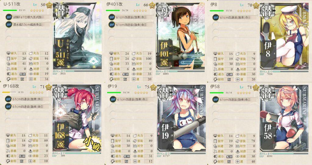 fleet_2017winter_e1a