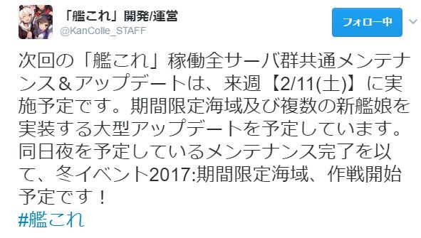 【艦これ】2017年冬イベント【偵察戦力緊急展開!「光」作戦】に向けて