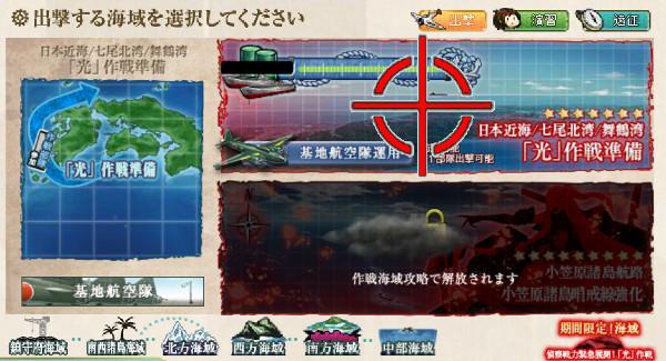 【艦これ】2017年冬イベント E-1 「光」作戦準備 攻略