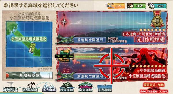 【艦これ】2017年冬イベント E-2 「小笠原諸島哨戒線強化」 攻略