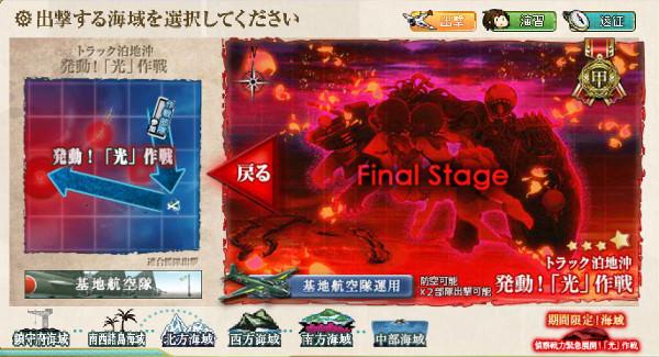 【艦これ】2017年冬イベント E-3 発動!「光」作戦 戦力ゲージ 攻略