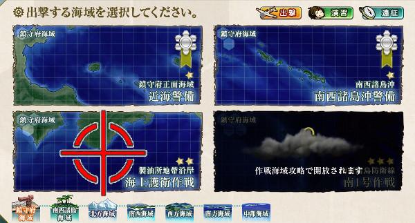 【艦これ第二期】1-3 製油所地帯沿岸 海上護衛作戦 攻略