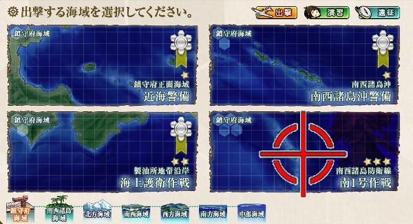 【艦これ第二期】1-4 南西諸島防衛線 南1号作戦 攻略