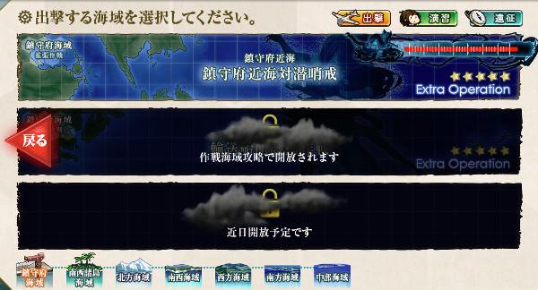 【艦これ第二期】1-5 鎮守府近海対潜哨戒 攻略