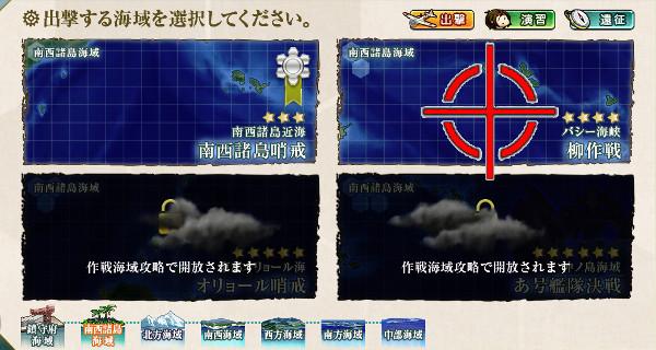 【艦これ第二期】2-2 バシー島沖 柳輸送作戦 攻略/周回
