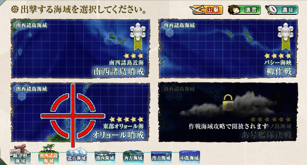 【艦これ第二期】2-3 東部オリョール海 オリョール哨戒 攻略