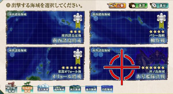 【艦これ第二期】2-4 沖ノ島海域 あ号艦隊決戦 攻略