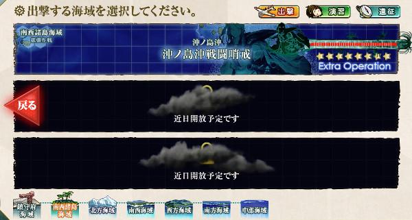 【艦これ第二期】2-5 沖ノ島沖戦闘哨戒 攻略
