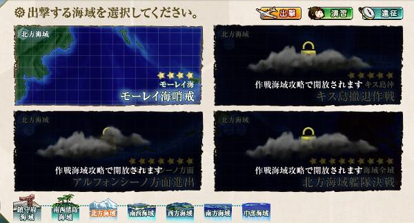 【艦これ第二期】3-1 モーレイ海哨戒 攻略