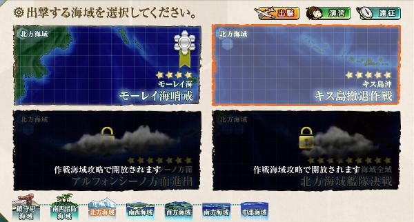 【艦これ第二期】3-2 キス島沖 キス島撤退作戦 攻略
