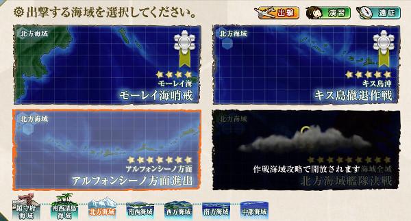 【艦これ】3-3 アルフォンシーノ方面進出 攻略/周回