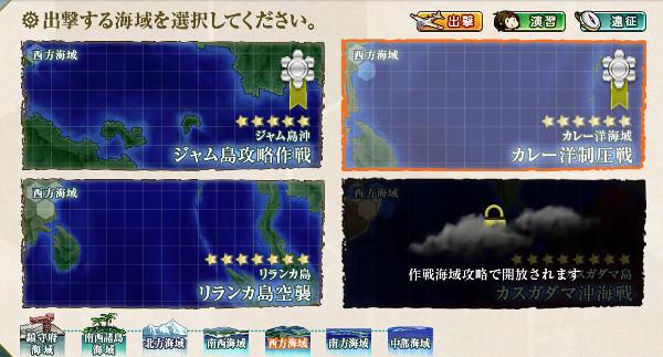 【艦これ第二期】4-2 カレー洋制圧戦 攻略