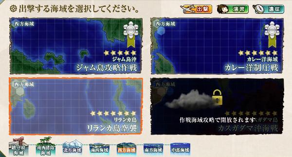 【艦これ第二期】4-3 リランカ島空襲 攻略