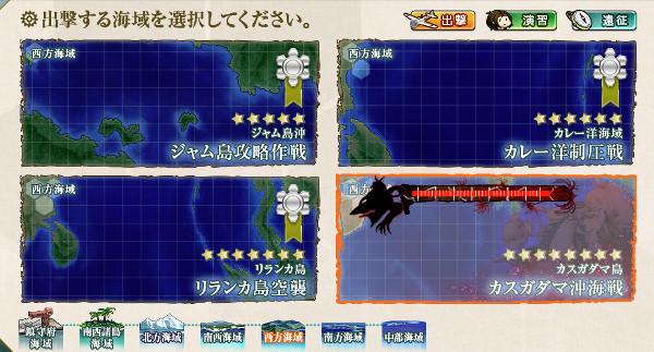 【艦これ第二期】4-4 カスガダマ沖海戦 攻略