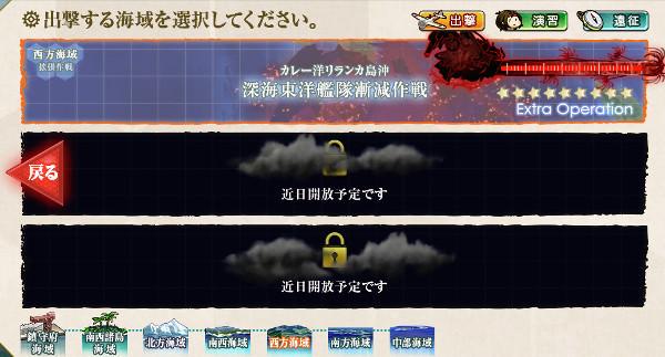 【艦これ第二期】4-5 カレー洋リランカ島沖 攻略