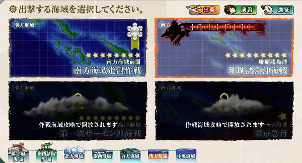 【艦これ第二期】5-2 珊瑚諸島沖海戦 攻略