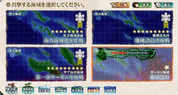 【艦これ第二期】5-4 サーモン海域 東京急行 攻略