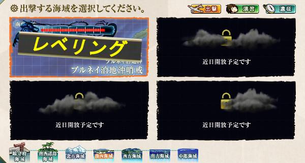 【艦これ第二期】7-1 効率的レベリング方法