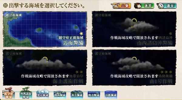 【艦これ第二期】1-1 鎮守府正面海域 近海警備 攻略/周回