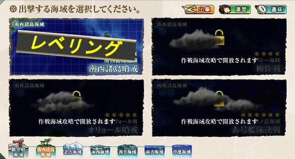 【艦これ第二期】2-1 効率的レベリング方法