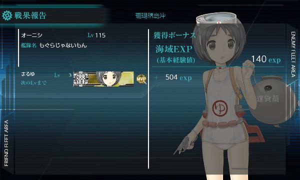 【艦これ第二期】 まるゆ・潜水艦単艦レベリング