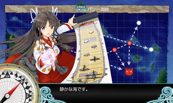 【艦これ第二期】新バシクル(バシー島沖クルージング)のやり方