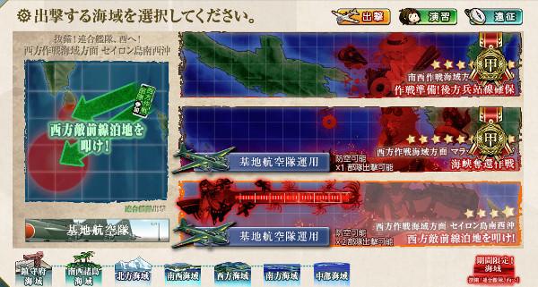 【艦これ第二期】2018年初秋イベント E-3 西方敵前線泊地を叩け! ゲージ3本目 攻略