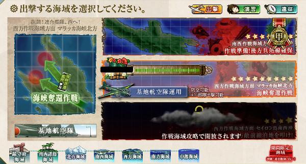 【艦これ】2018年初秋イベント E-2 海峡奪還作戦 輸送ゲージ 攻略