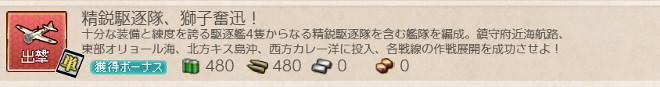 【艦これ】精鋭駆逐隊、獅子奮迅! 攻略