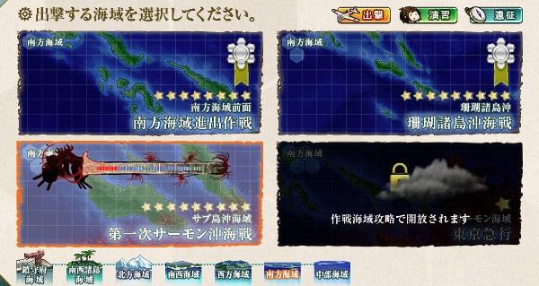 【艦これ第二期】5-3 サブ島沖海域 第一次サーモン沖海戦 攻略