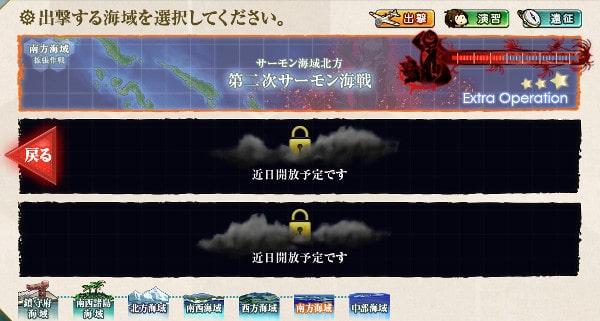 【艦これ第二期】5-5 サーモン海域北方 第二次サーモン海戦 攻略