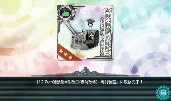 【艦これ】『駆逐艦主砲兵装の戦時改修』系任務の解説