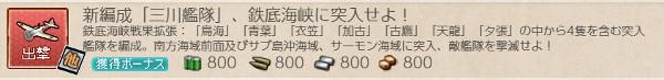 【艦これ】新編成「三川艦隊」、鉄底海峡に突入せよ! 任務攻略