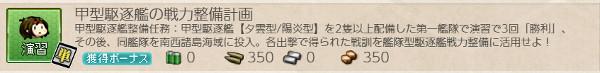 【艦これ】甲型駆逐艦の戦力整備計画 攻略