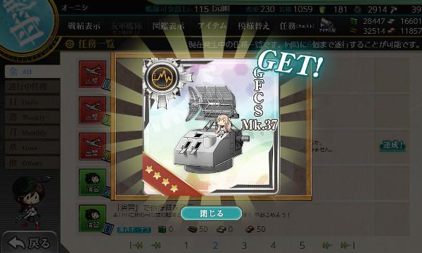 【艦これ】秋の秋刀魚祭り2018 関連任務攻略