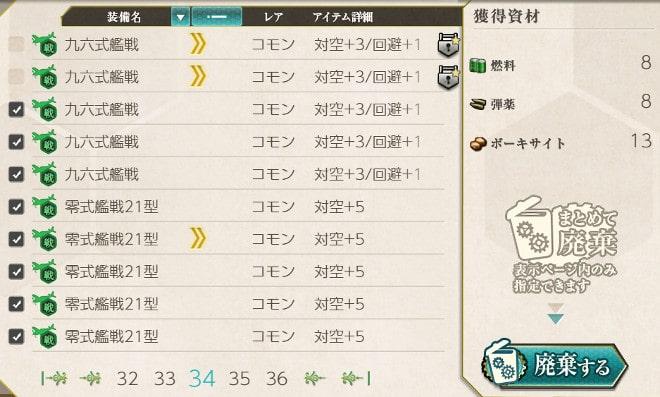 主力艦上戦闘機の更新2 艦上戦闘機「九六式艦戦」3つと「零式艦戦21型」5つを廃棄
