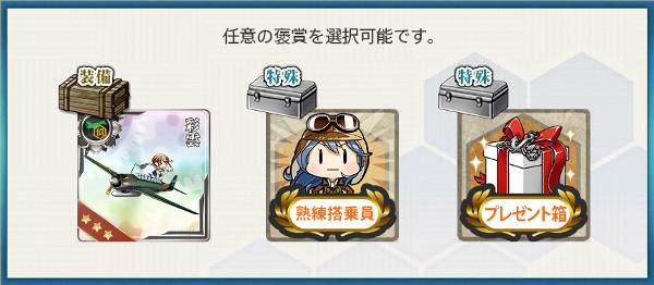 【艦これ】空母戦力の投入による兵站線戦闘哨戒 任務報酬