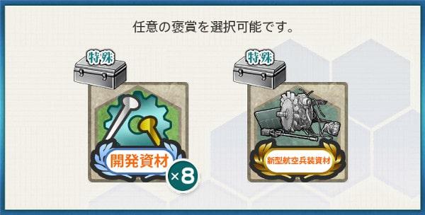 主力艦上戦闘機の更新 選択報酬