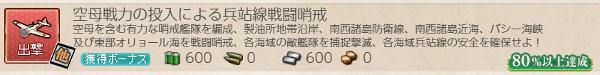 【艦これ】空母戦力の投入による兵站線戦闘哨戒 任務攻略