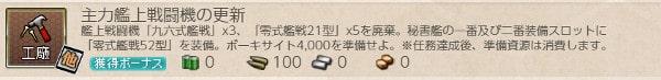 【艦これ】主力艦上戦闘機の更新